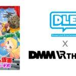 「ガラスの仮面」連載40周年記念アニメ「3ねんDぐみガラスの仮面」!DMM VR THEATERでトークショー開催!