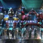 【VR ZONE SHINJUKU】期間限定「機動戦士ガンダム 戦場の絆VR PROTTYPE ver.」稼働開始!