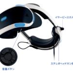 PSVR(PlayStation VR)最新モデルが10月14日にリリース! さらに5,000円値下げで販売