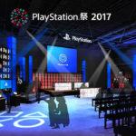 PlayStation®祭 2017が巨大3都市『札幌・大阪・福岡』で10月29日より開催決定! TGS2017 タイトルを体験しよう