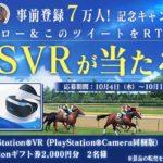 競馬育成ゲーム『ダービーストーリーズ』が事前登録者数7万人突破!! PS VR(PlayStation VR)プレゼントキャンペーンを開催