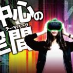 渋谷最大級のVR体験施設『VR PARK TOKYO』をご紹介