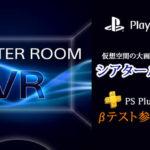 PSVR 目の前に大画面シアターが登場!『シアタールームVR』PS Plus加入者向けβテスト参加者募集