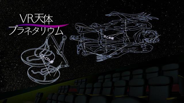 VR天体プラネタリウム