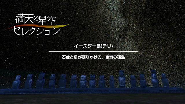 満天の星空セレクション