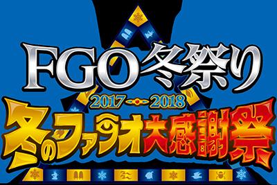 FGO冬祭り 2017-2018 ~冬のファラオ大感謝祭~