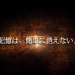 PSVR 『GUNGRAVE VR』 12月14日、日本配信決定開始!PVも公開