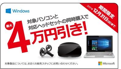 PCマーク4万円