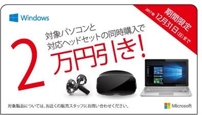 PCマーク2万円