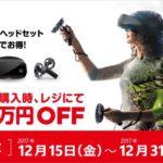 Windows MRヘッドセットと、認定PC同時購入で最大4万円オフのキャンペーン開催!