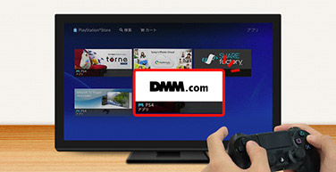 DMMアプリ インストール