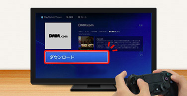 DMMアプリ