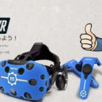 HTCからクリスマスキャンペーン!HTC VIVE購入で「Fallout 4 VR」VIVE用シリコンカバープレゼント!
