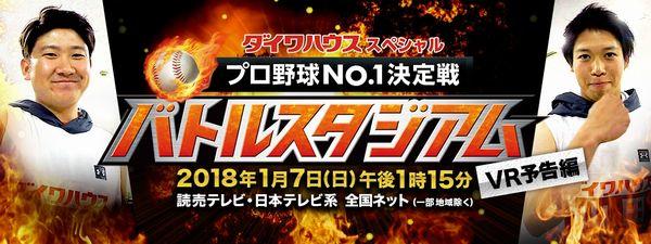 プロ野球No.1決定戦!バトルスタジアム