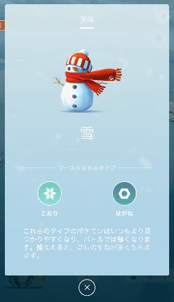 ポケモンGO 冬