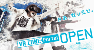 VR ZONE Portal アイキャッチ