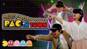 『PAC IN TOWN(パック イン タウン)』
