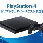 PS4システムソフトウェアβテスト参加者を募集開始!