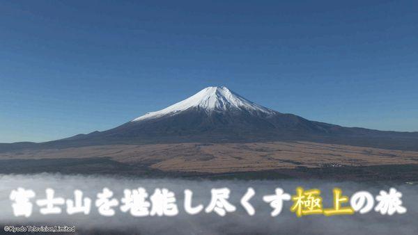 聖なる頂き〜霊峰富士〜