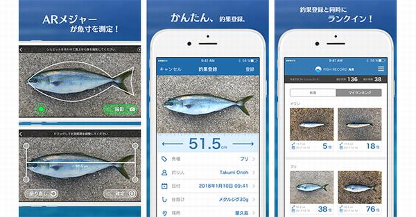 Fish Record AR