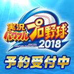 PSVR 実況パワフルプロ野球2018が予約販売開始
