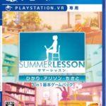 PSVR サマーレッスン『ひかり・アリソン・ちさと』をワンパッケージで体験!3in1基本ゲームパック発表
