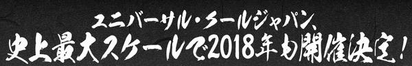ユニバーサル・クールジャパン 2018