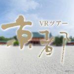 京都の絶景を体験できる『京都VRツアー』が公開!ライセンス利用も促進