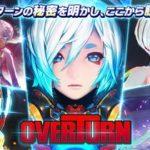 4種のゲーム性を持つ、FPS VRアクションアドベンチャー『OVERTURN』DMM.comで配信開始