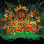 渋谷にジャングルが登場!「ナイトサファリ」をVRで体験しながらお食事を