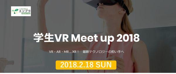 「学生VR Meetup 2018」