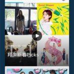 アジア最大級の音楽の祭典『KKBOX MUSIC AWARDS』360°動画でライブ生配信を実施