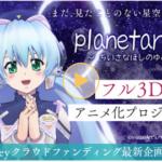 Key「planetarian」フル3D VRアニメ化プロジェクト、クラウドファンディングで2,000万円超えの達成!