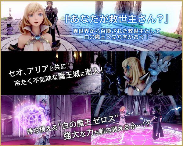 黒騎士と白の魔王VR