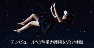 無重力VR睡眠体験