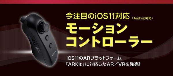 AR/VRモーションコントローラー