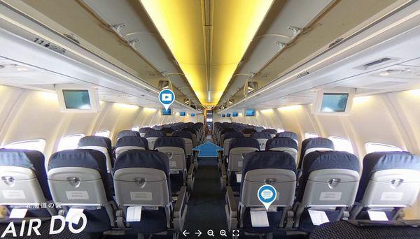 飛行機内のVRパノラマツアー