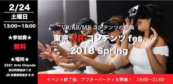 東京VRコンテンツfes.2018 Spring