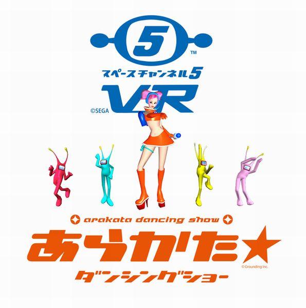 スペースチャンネル5 VRあらかた★ダンシングショー
