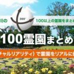 終活×VR『お墓選びもVRで』 100以上の霊園をVRで体験