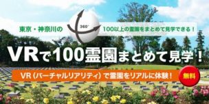 VRで100霊園まとめて見学