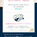 『ポケモンGO』EXレイドバトル正式スタート!