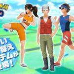 ポケモンGO 『ジョギング、つりびと、バトルガール』、3種類の新しい着せ替えアイテム追加!