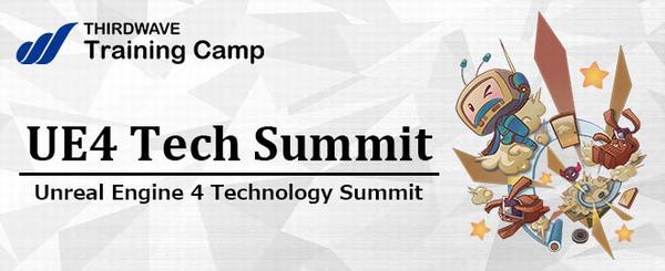 UE4 Tech Summit