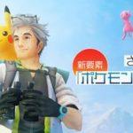 『ポケモンGO』ウィロー博士のお手伝いで冒険が楽しくなる「ポケモンリサーチ」が登場!