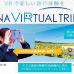 VRで旅行に参加できる時代に突入!ANAを中心に「ANA VIRTUAL TRIP」の提供を開始
