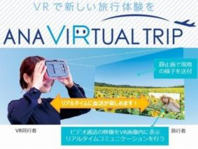 ANA VIRTUAL TRIP