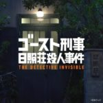 PSVR 日テレ渾身の作!パラレルVRドラマ『ゴースト刑事 日照荘殺人事件』が無料配信開始!!