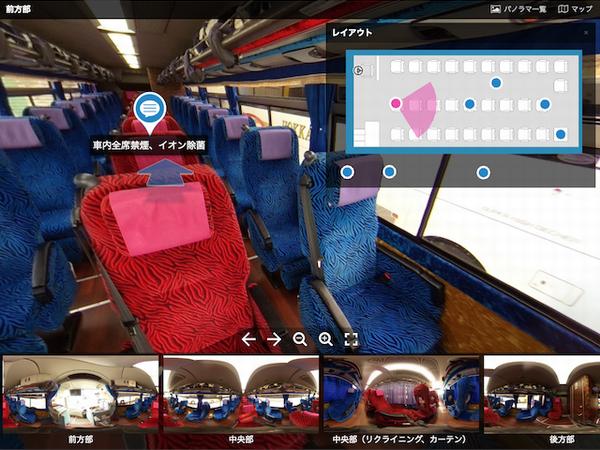 高速バス予約システムにVRパノラマツアー