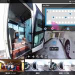 バス車内も、確認してから予約する時代が到来!高速バス予約システムにVRパノラマツアーを導入